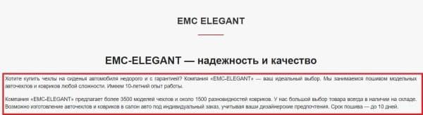 Скрин оффера с сайта EMC-Elegant