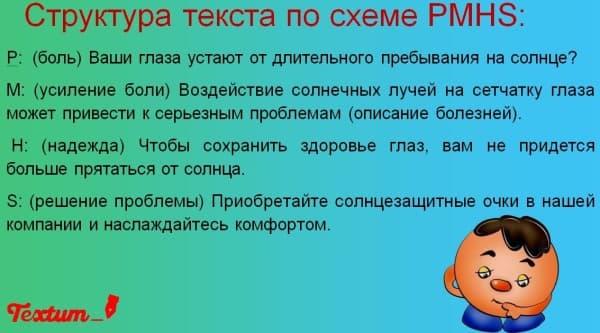 Примеры текстов с моделью PMHS
