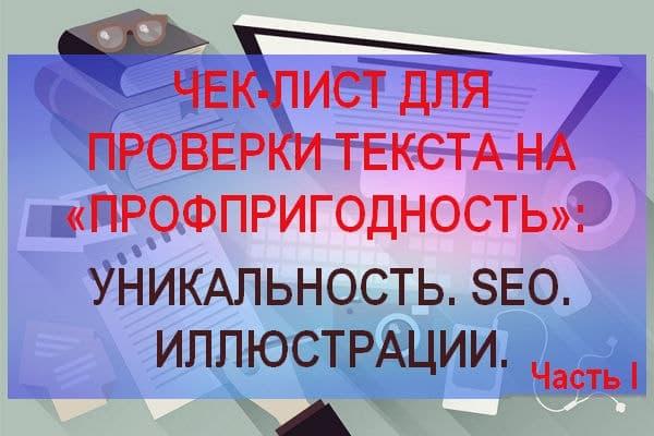 Проверка текста