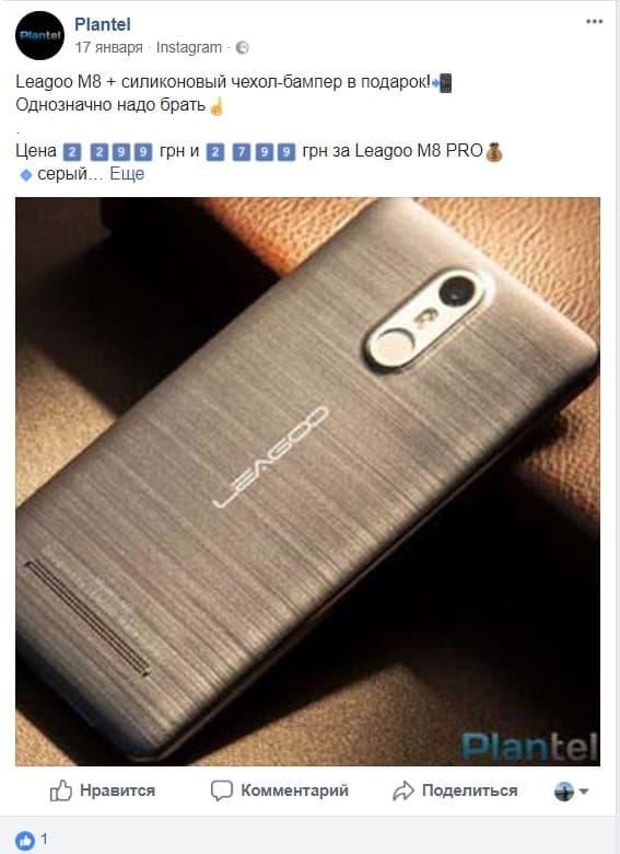 Пост с картинкой телефона и логотипом компании