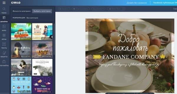 Скрин сервиса Crello для создания картинок в Фейсбук