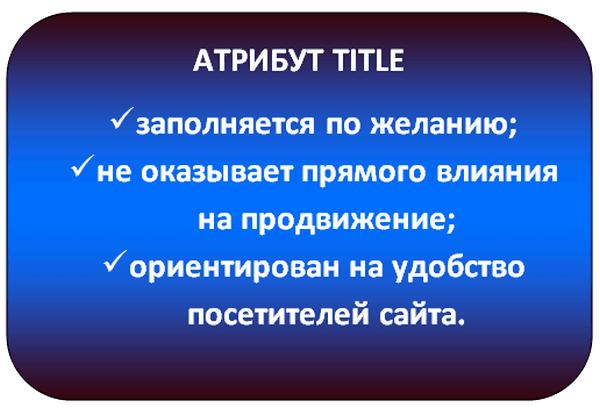 Атрибут Title