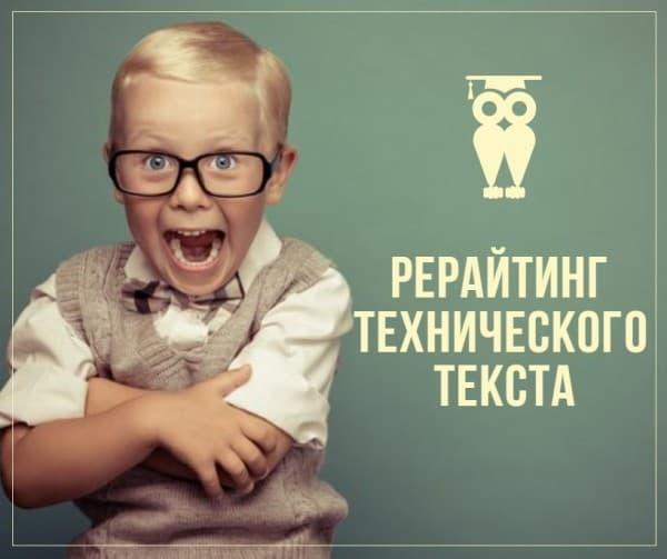 Рерайтинг технического текста и мальчик