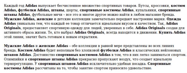 Пример текста со множеством ключей