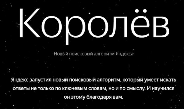 Поисковый алгоритм Яндекс Королев