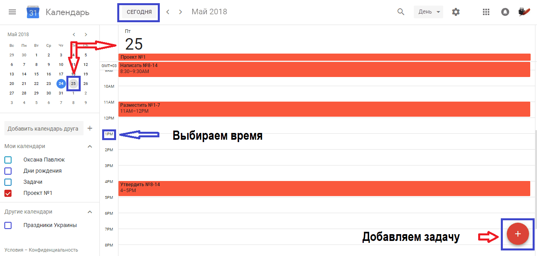 Гугл календар: як додати задачу