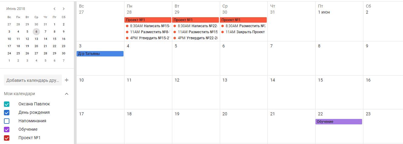 Google Calendar, кольорова розмітка