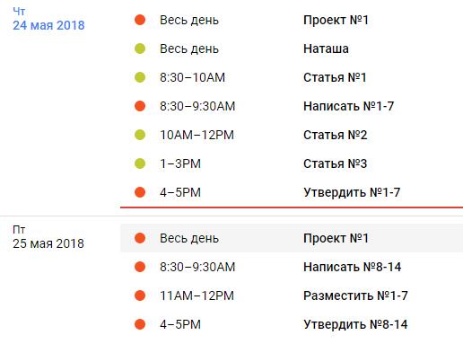 Google календар, розклад