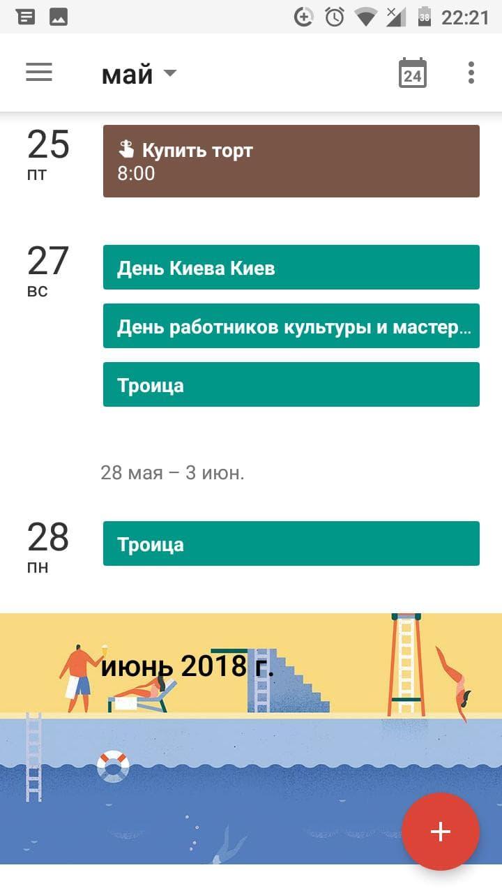 Google календар на мобільному пристрої