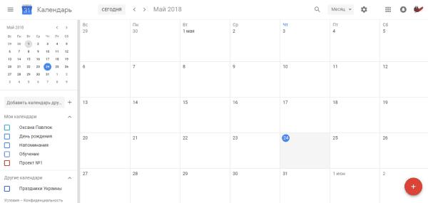 Гугл календар: як користуватись