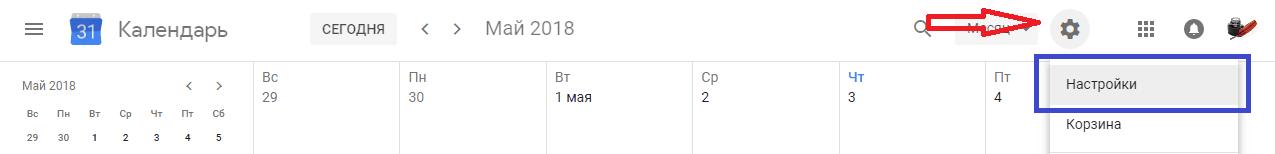 Настройки Гугл календаря