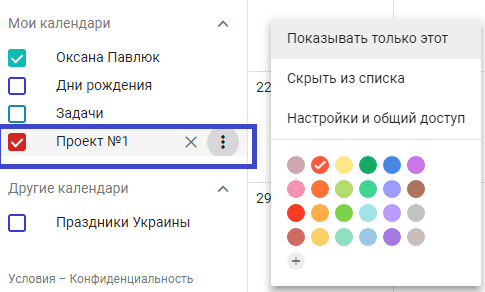 Гугл календар: як вести проекти