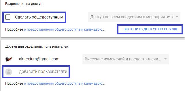 Гугл календар: як відкрити доступ