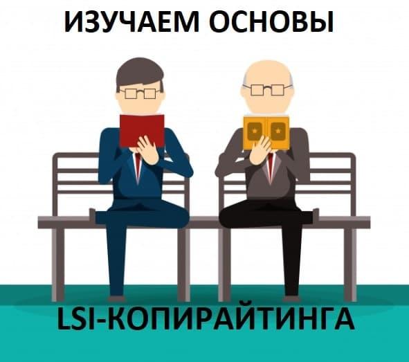 Мужчины читают книги по LSI-копирайтингу