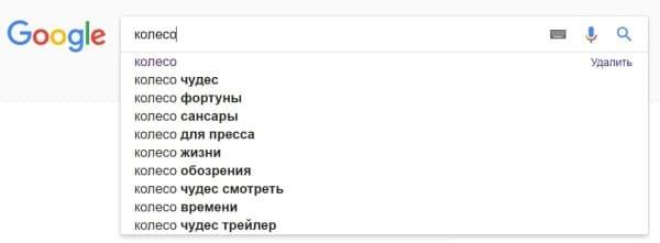 Строка поиска в Google ос словом колесо