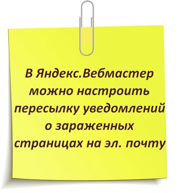 Пересылка уведомлений в Яндекс.Вебмастер
