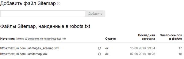 Добавить файл Sitemap в Яндекс.Вебмастер