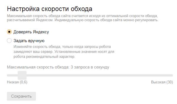 Настройка скорости обхода в Яндекс.Вебмастер