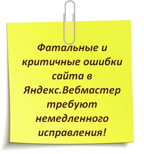 Фатальные и критичные ошибки в Яндекс.Вебмастер