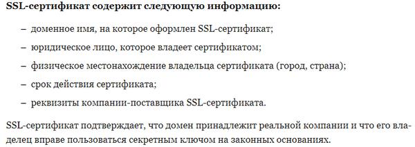 Інформація в SSL-сертифікат