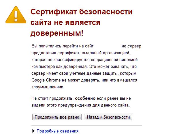 Сертифікат безпеки сайта ненадійний