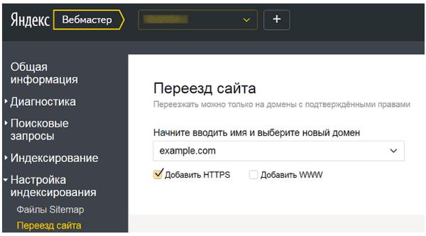 Переїзд сайту в Яндекс.Вебмайстер