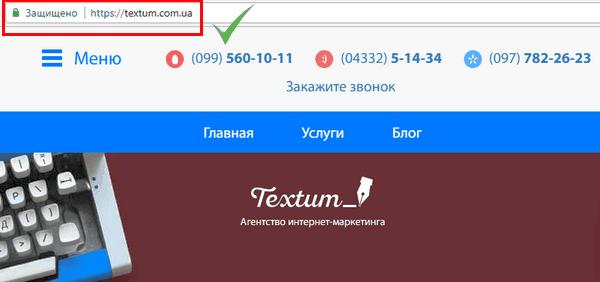 Захищене підключення сайту Textum