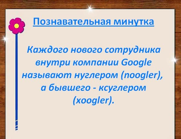 Названия сотрудников Google