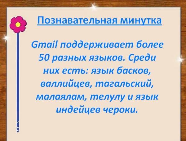 Gmail поддерживает 50 разных языков