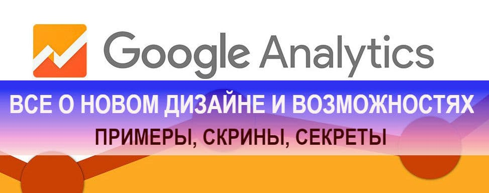google-analytics-1-min
