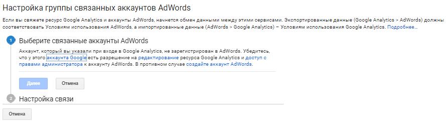 Google Analytics связь с другими продуктами