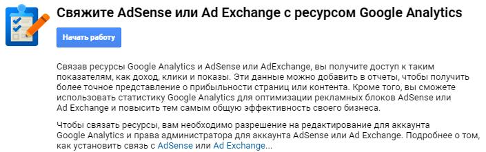 Google Analytics, издатели