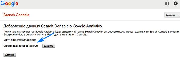 Добавление данных Search Console в Google Analytics
