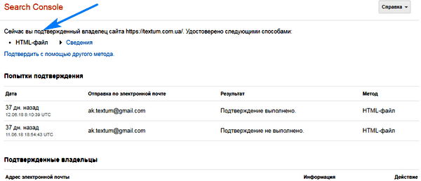 Подтверждение права на владение сайта