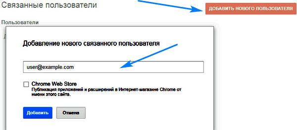 Связанные пользователи в Гугл Вебмастер