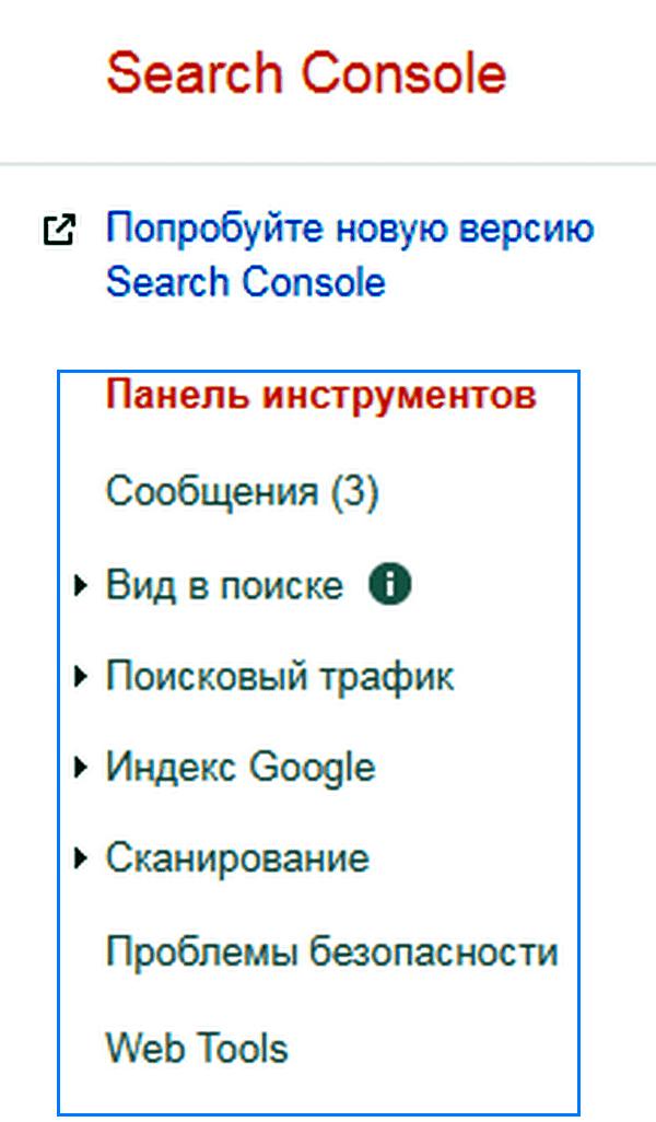 Панель инструментов Гугл Вебмастер
