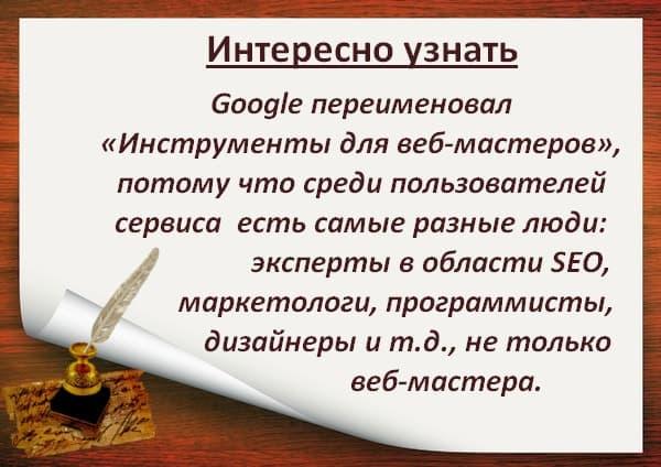 Почему Google переименовал «Инструменты для веб-мастеров»