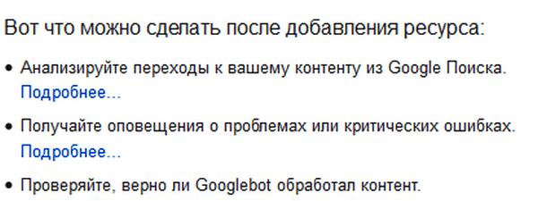 Что можно сделать после добавления сайта в Гугл Вебмастер