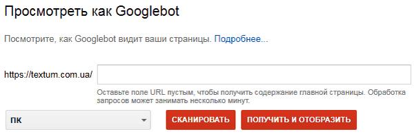 Посмотреть на сайт как Googlebot