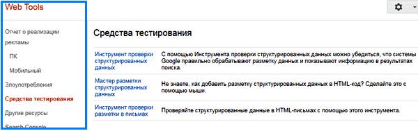 Web Tools в Гугл Вебмастер