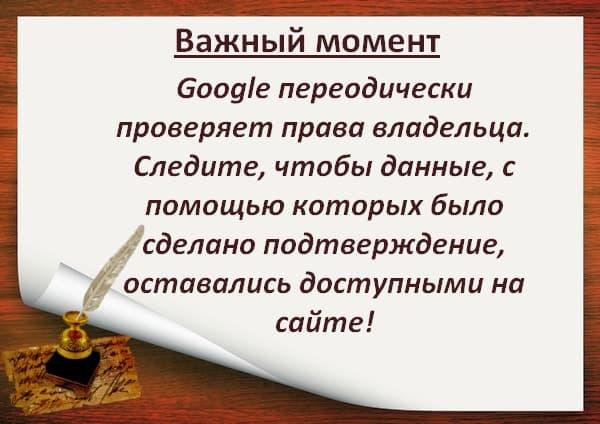 Google проверяет права владельцев сайта
