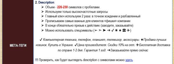 ТЗ для копирайтера: фрагмент