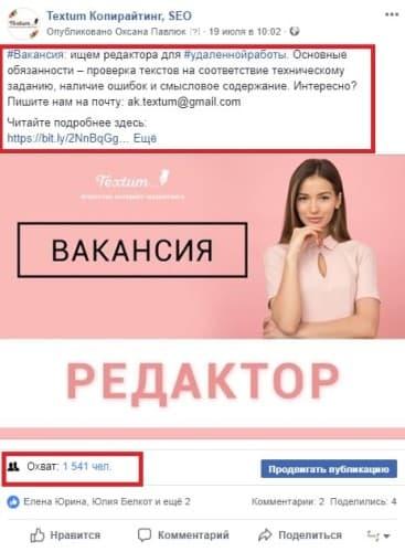 Успешная публикация на странице Textum в Фейсбук