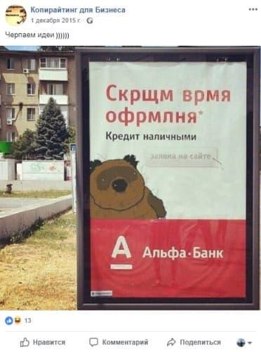 Интересная реклама Альфа-Банк