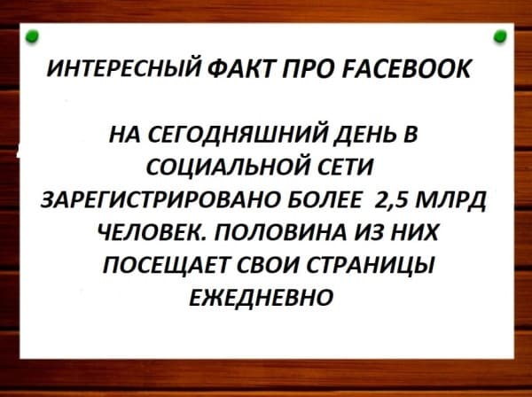 Интересный факт про Фейсбук