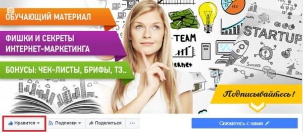 Как поставить лайк странице в Фейсбук