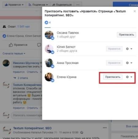 Приглашение пользователей подписаться на страницу