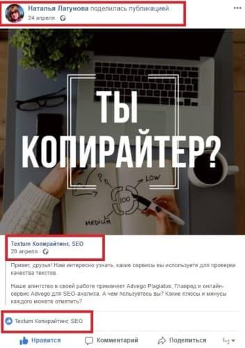 Лайк пользователю, что поделился публикаций