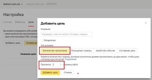 Цель «Количество просмотров» в  Яндекс. Метрике