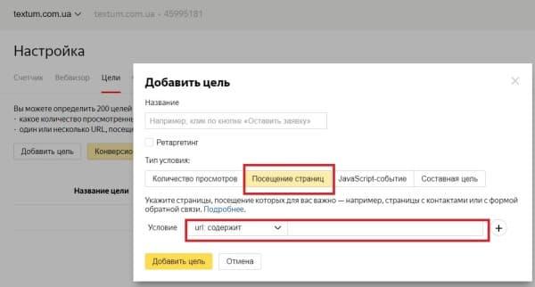 Посещение страниц» в Яндекс. Метрике